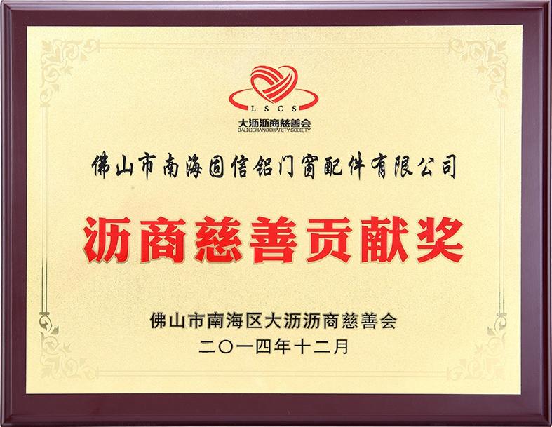 沥商慈善贡献奖