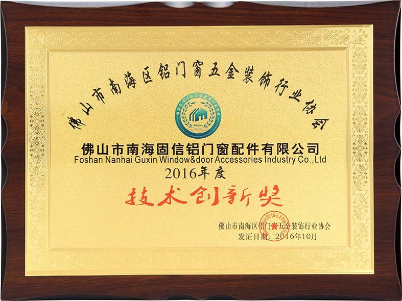 技术创造奖