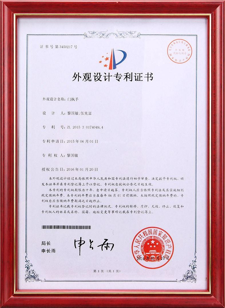 门执手-外观设计专利证书
