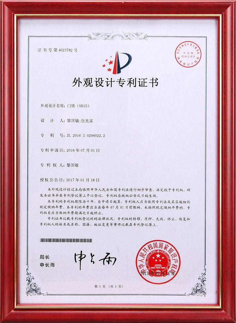 门锁-外观设计专利证书