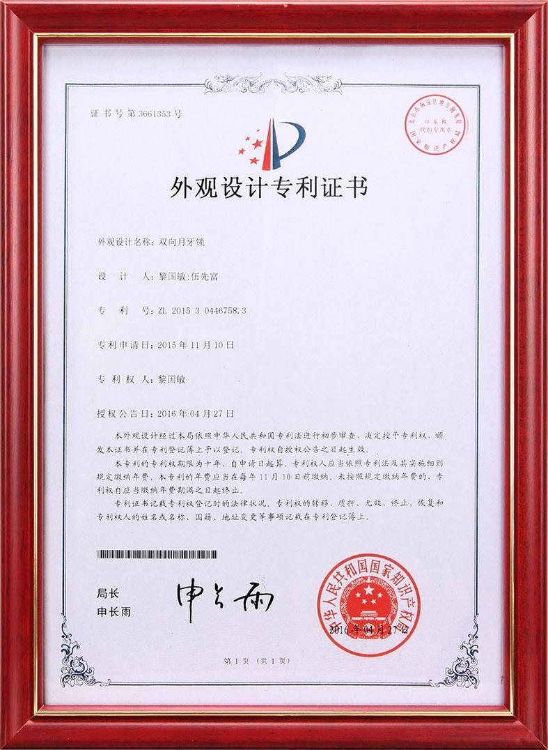 双向月牙锁-外观设计专利证书