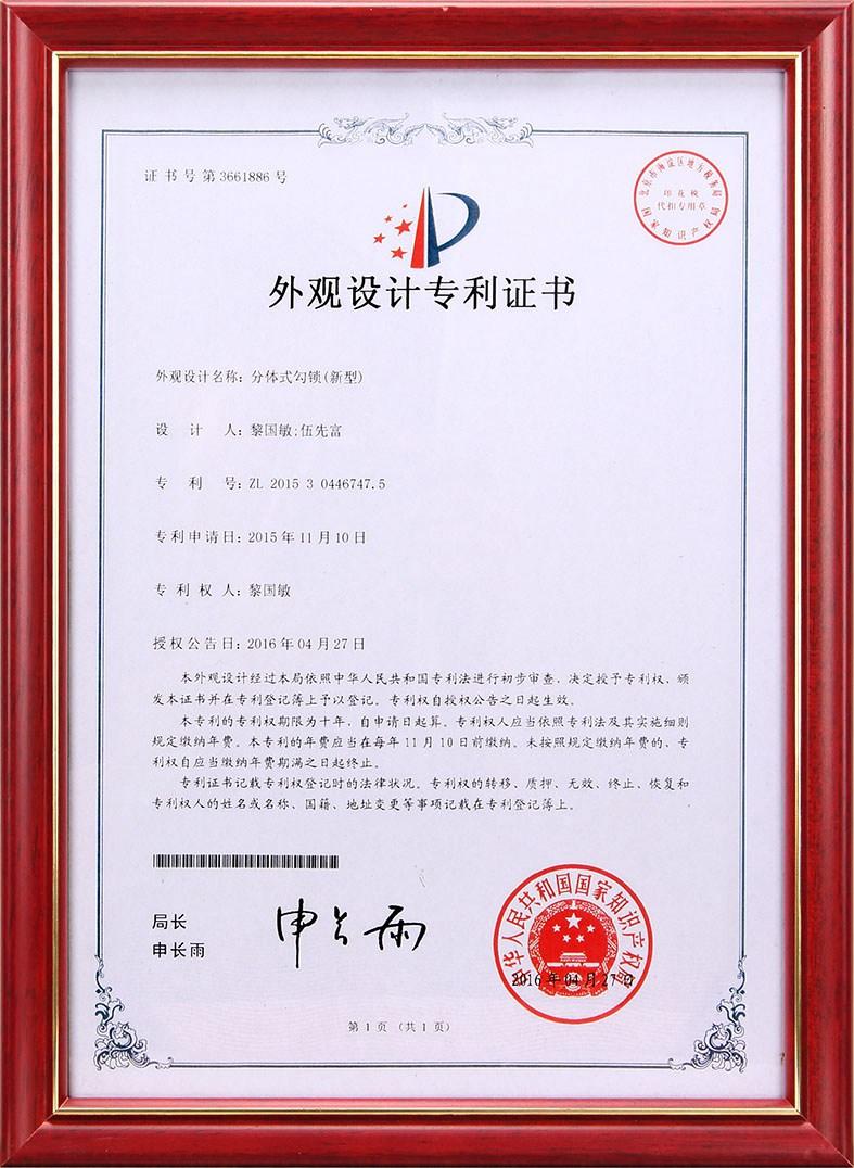 分体式勾锁-外观设计专利证书